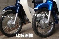 画像2: 【ホンダ純正流用ブレーキ強化】 スーパーカブ用フロントブレーキ大径ドラムキット(通称デカドラム)  (2)