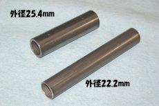 画像10: 旧カブ(ハンドル径φ19)用グリップアダプターパイプ 行灯やカモメに丸目カブ系の内径φ25.4グリップが使用可能に!  (10)