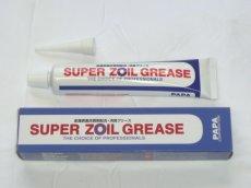 画像2: SUPER ZOIL(スーパーゾイル)グリース (金属表面改質剤配合・消音グリス)  (2)