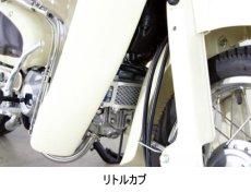 画像4: コンパクトオイルクーラー(カブ/ダックス/CD等)  (4)