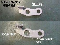 画像6: フロントフォーク サブダンパーキット(ボトムリンク車用) カブ90デカドラムにも小加工で装着可能  (6)