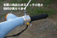 画像9: 【ホンダ純正】 セルスイッチ付き汎用スロットルホルダー  (9)