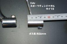画像12: アルミ鍛造チェンジペダル[キャブ車用・FI車用]  (12)