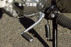 画像5: アルミ鍛造チェンジペダル[キャブ車用・FI車用]  (5)