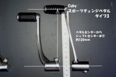 画像9: アルミ鍛造チェンジペダル[キャブ車用・FI車用]  (9)