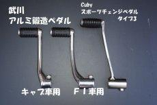画像7: アルミ鍛造チェンジペダル[キャブ車用・FI車用]  (7)