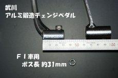 画像11: アルミ鍛造チェンジペダル[キャブ車用・FI車用]  (11)