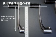 画像8: アルミ鍛造チェンジペダル[キャブ車用・FI車用]  (8)