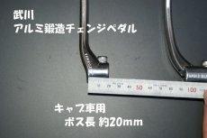 画像10: アルミ鍛造チェンジペダル[キャブ車用・FI車用]  (10)
