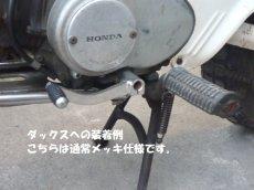 画像5: 【ホンダ純正】 スポーツチェンジペダル[タイプ3]クロムメッキ仕様  (5)