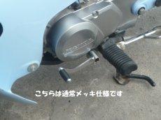 画像4: 【ホンダ純正】 スポーツチェンジペダル[タイプ3]クロムメッキ仕様  (4)