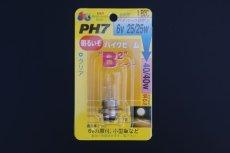 画像1: [バイクビームB2] ハロゲンヘッドライトバルブ 6v25/25w PH7型  (1)