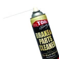 画像3: ブレーキ&パーツクリーナープレミアム[超強力洗浄力]遅乾性・840ml 数量限定特価  (3)