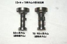 画像2: カブ90/70・CD90専用トルクアップキット(細軸ハイカムセット)  (2)