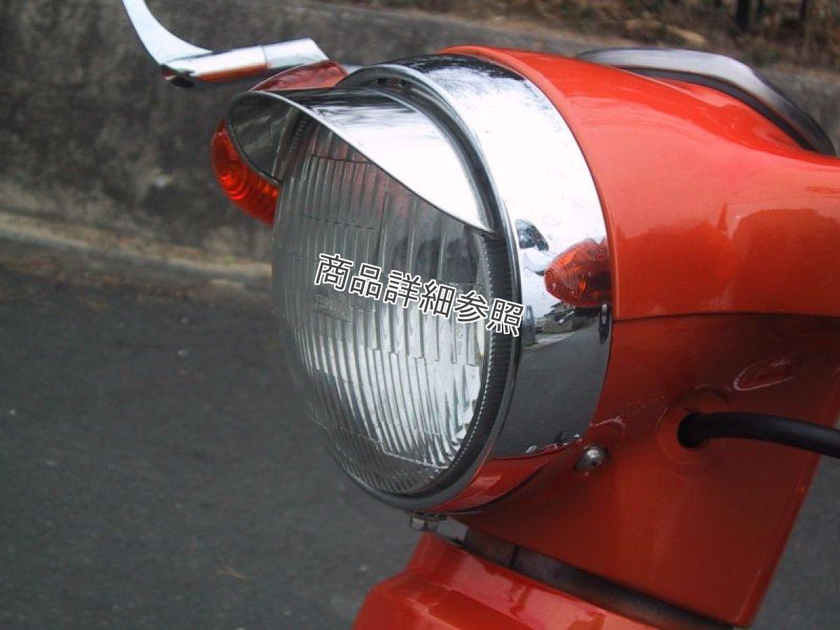 画像1: ヘッドライトバイザー(4cm)通称ピヨピヨ  (1)