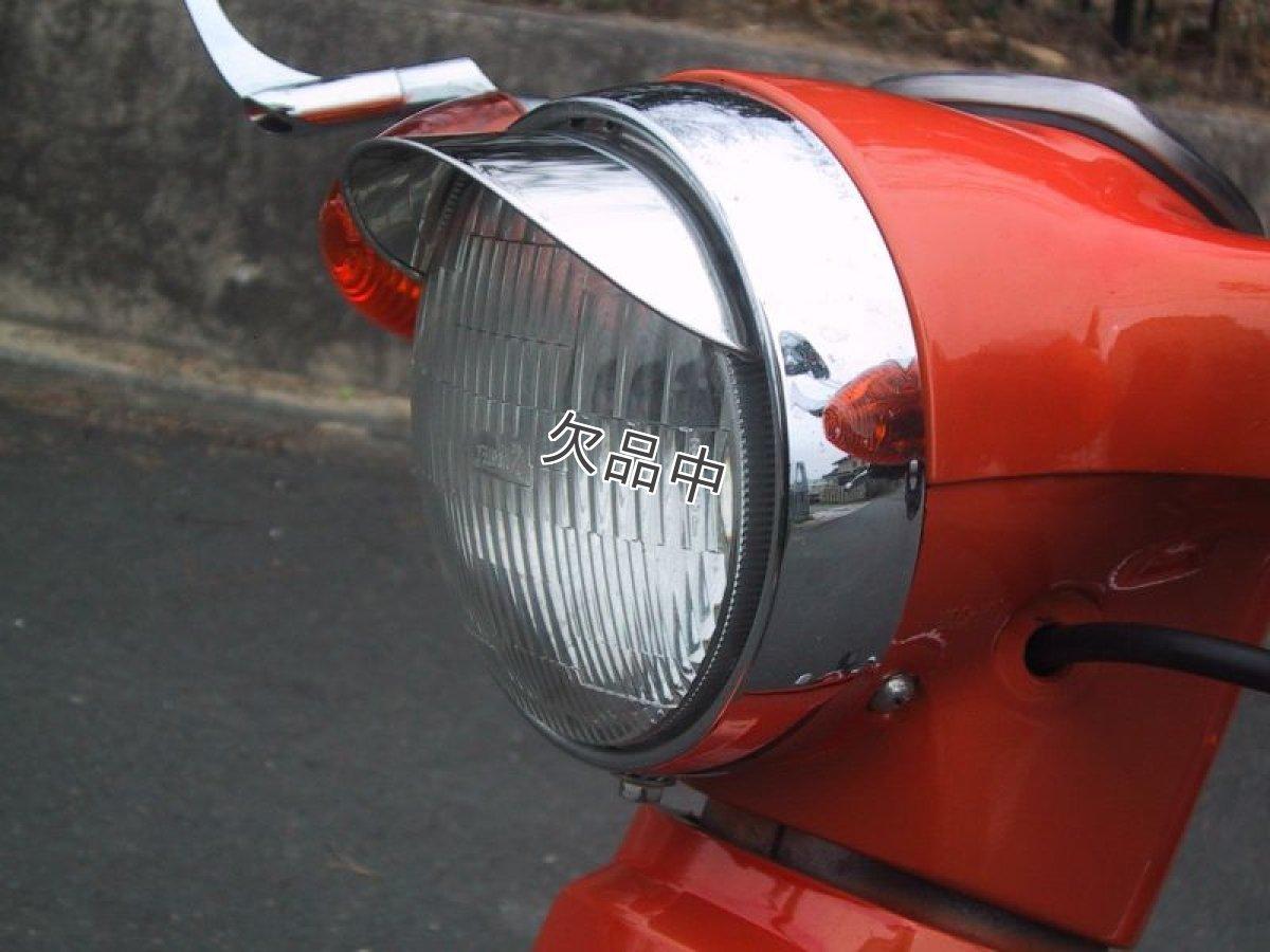 画像1: ヘッドライトバイザー(4cm)  (1)