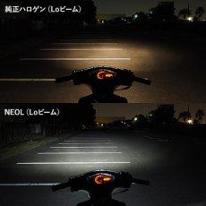 画像2: ミニバイク用LEDヘッドライトNEOL[ネオル] PH7型 6000K  (2)