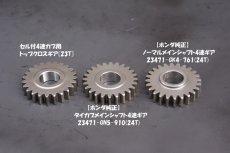 画像3: セル付4速カブ用トップクロスギア[23T]※カブ90/70ケースにも流用可 [ノスタルジックスポーツワークス]  (3)