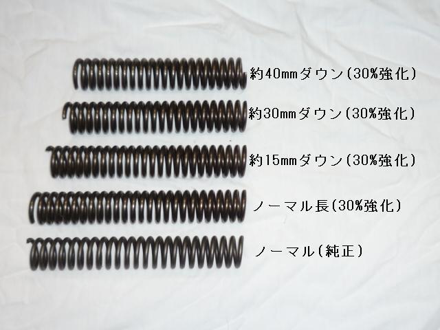 画像1: モンキー/ゴリラ純正フォーク用 強化スプリング ※ノーマル比約30%アップ「1台分」  (1)