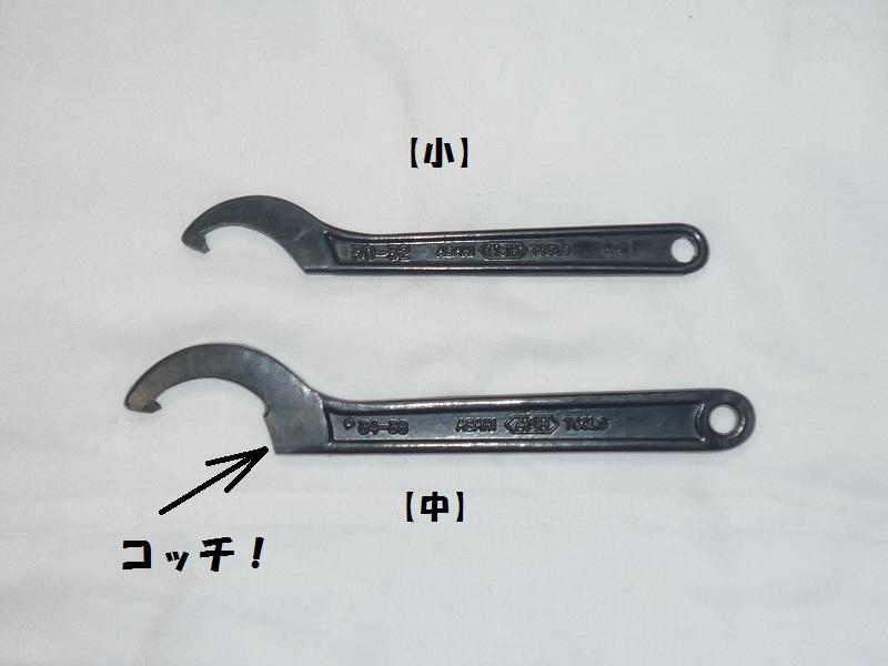 画像1: フックレンチ(中) (1)