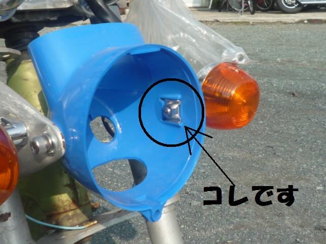 画像1: 【ホンダ純正】 ヘッドライトケース内の特殊ナット (1)