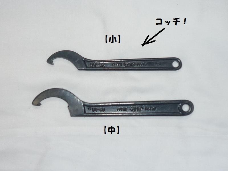 画像1: フックレンチ(小) (1)