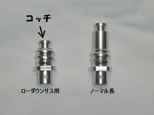 画像1: ロアスプリングホルダー・ショートタイプ ※ローダウンに対応  (1)