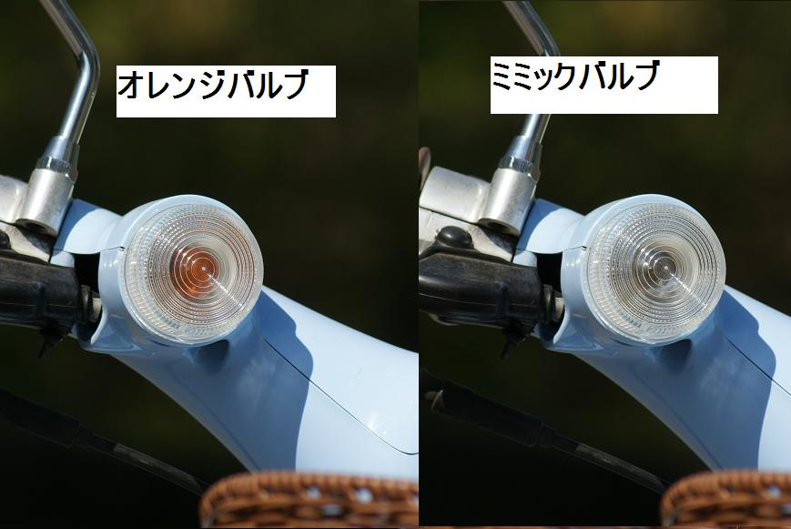 画像1: ミミックバルブ(クリアレンズ用ウインカーバルブ)  (1)