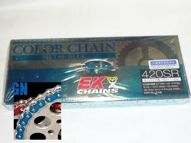 画像1: 強化カラーチェーン EK420SR-100L(メタルブルー) (1)