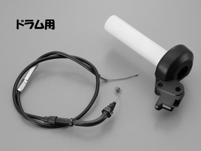 画像1: レトロハイスロキット※ビックキャブ対応・ドラムブレーキ用・ブラック  (1)