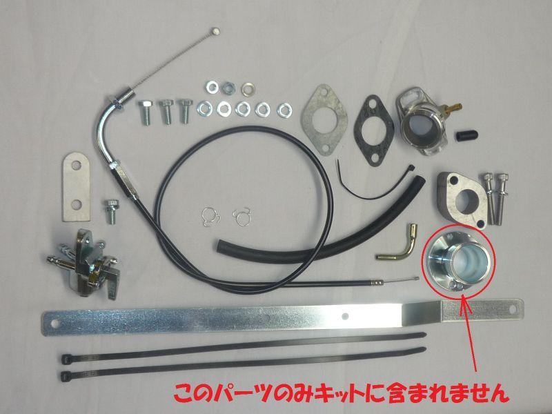 画像1: カブ用ヨシムラYD-MJNキャブレター装着キット  (1)