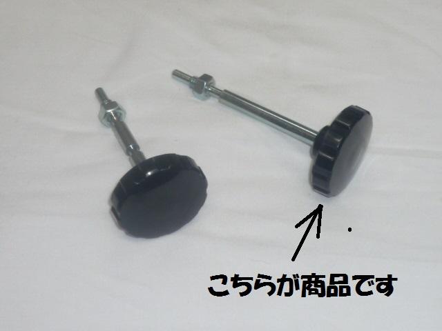 画像1: 【ホンダ純正】 サイドカバーボルト「ハンドノブタイプ」  (1)