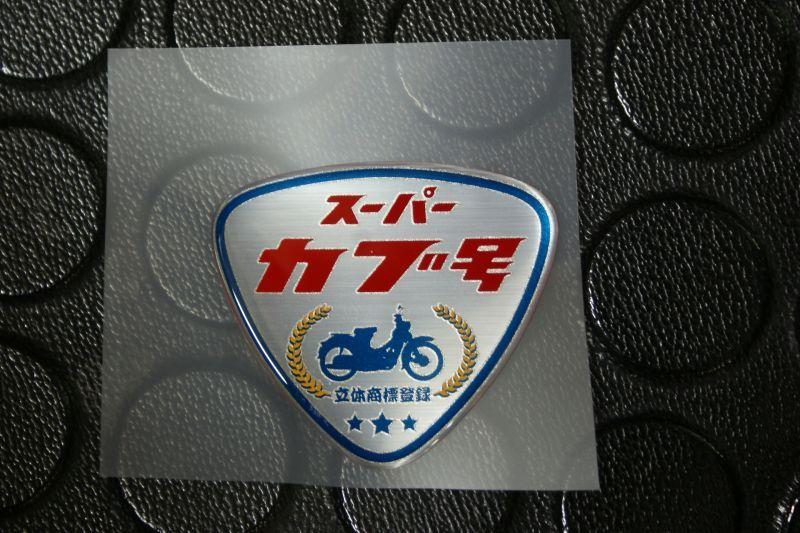 画像1: 【ホンダ純正】 立体商標登録記念 「スーパーカブ号」エンブレム  (1)