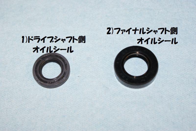 画像1: 【ホンダ純正】 駆動系オイルシール各種 (1)