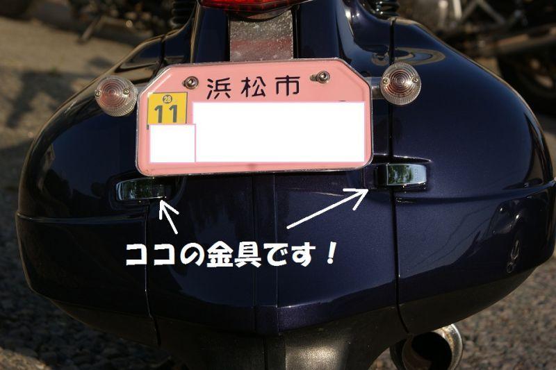 画像1: カブラ ケツカウル用パチン錠  (1)