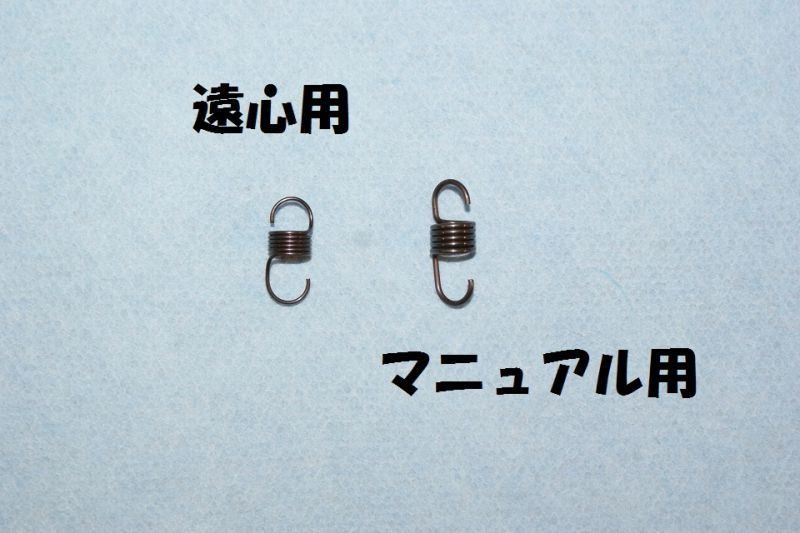 画像1: 【ホンダ純正】 シフトアームスプリング(シフト系トラブルランク第1位)  (1)