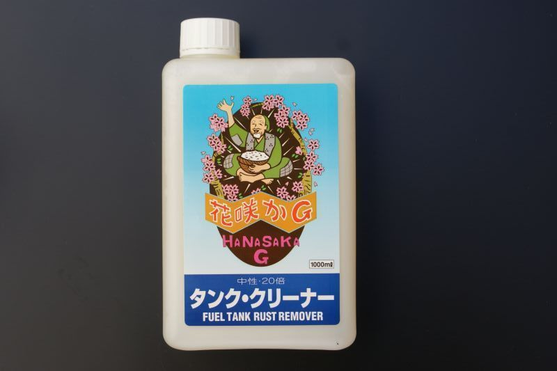 画像1: 花咲かG タンク・クリーナー  (1)