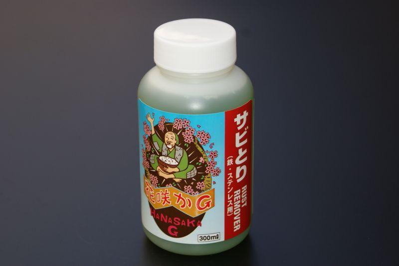 画像1: 花咲かG ラストリムーバー(錆び取り剤)  (1)