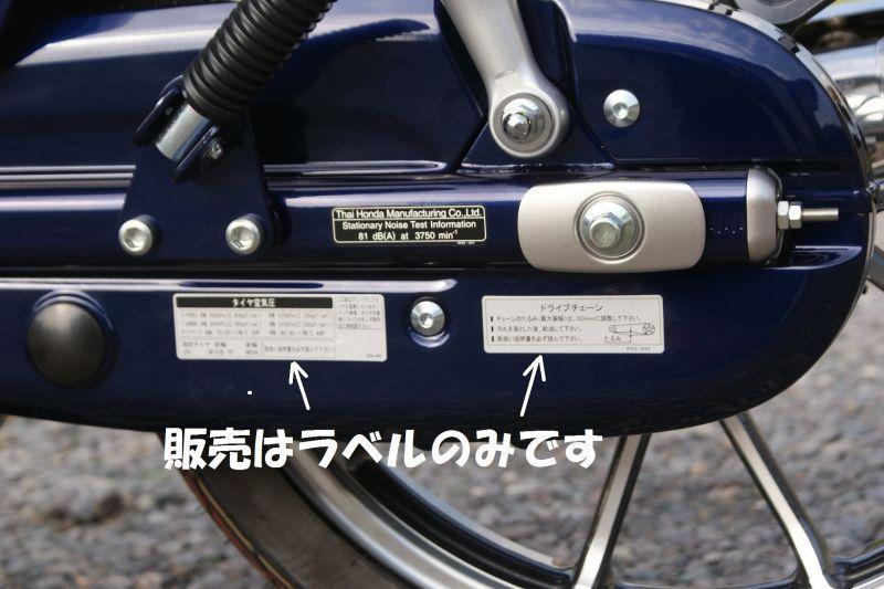 画像1: 【ホンダ純正】 スーパーカブC125チェーンケース用コーションラベル  (1)