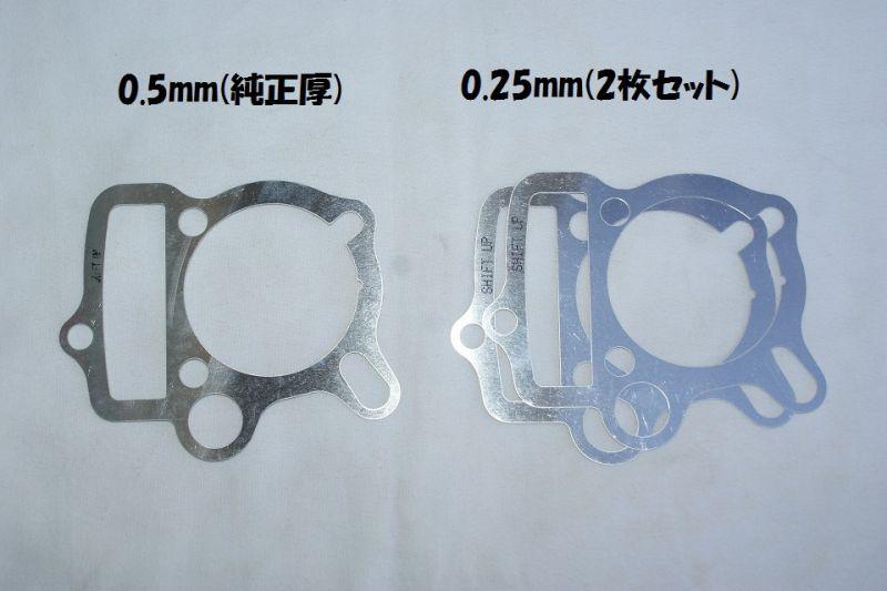 画像1: アルミシリンダーベースガスケット[0.5mm/0.25mm]  (1)
