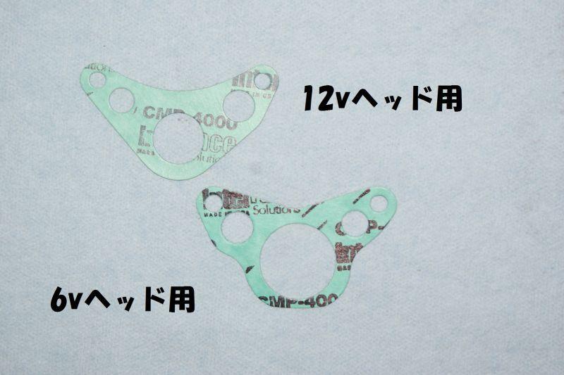 画像1: R側シリンダーヘッドカバーガスケット[12v用・6v用]  (1)