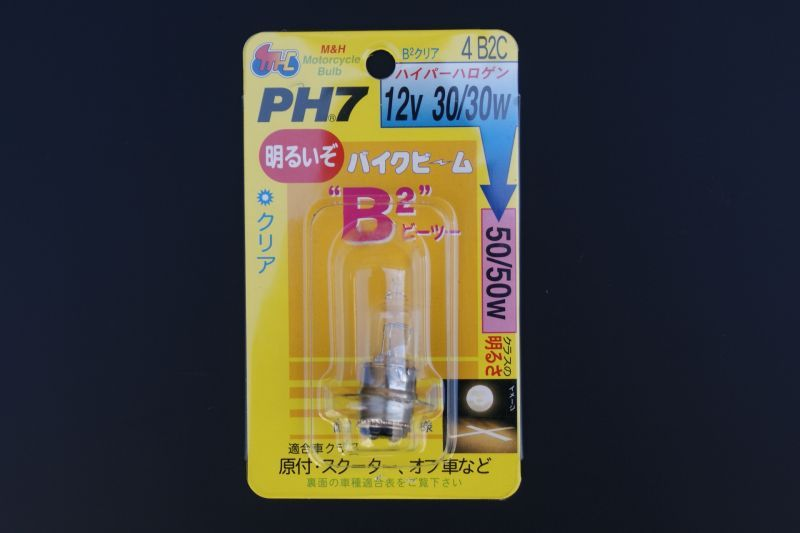 画像1: [バイクビームB2] ハロゲンヘッドライトバルブ 12v30/30w PH7型  (1)