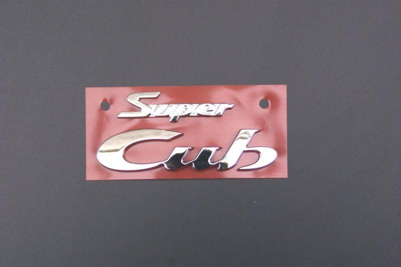 画像1: 【ホンダ純正】 立体Super Cubエンブレム  (1)